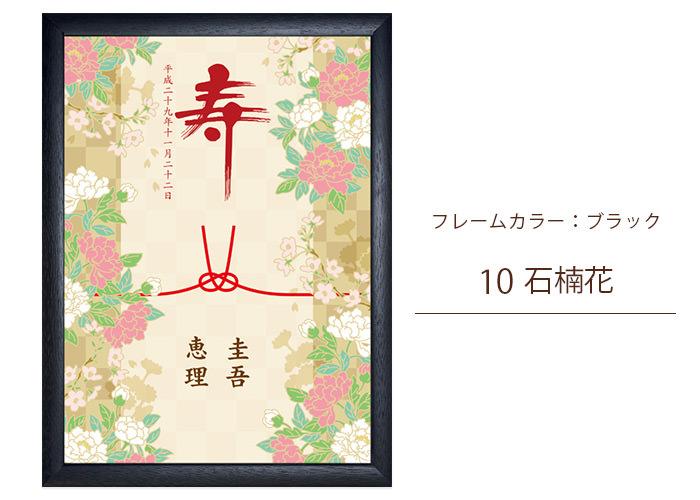 和風ウェルカムボードデザイン10