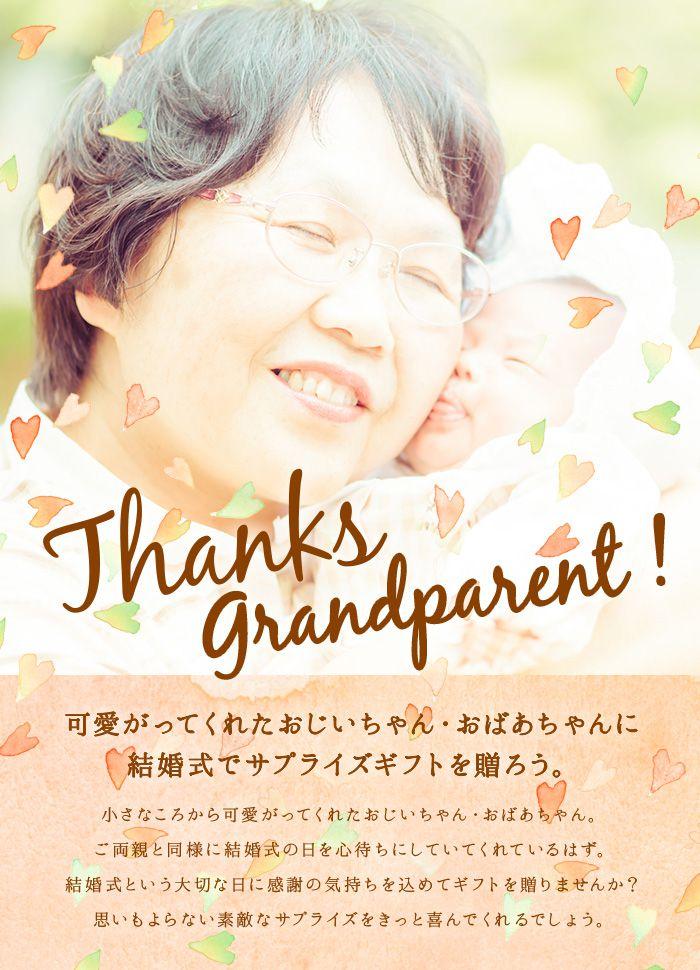 おじいちゃん、おばあちゃんにも感謝を伝えよう♡