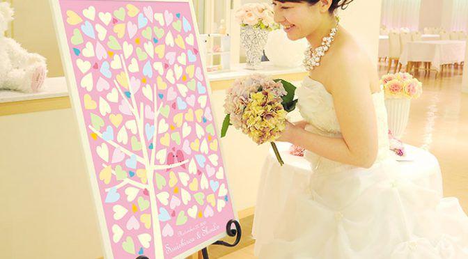 ゲストとつくる結婚式♡寄書ウェルカムボードって知ってる?