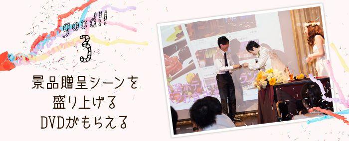 イマドキ♡スマートウェディング講座