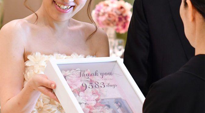 知ってる?結婚式のご両親ギフト、間に合わせる裏ワザ教えます