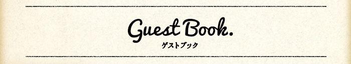 海外風クラフト紙ゲストブック
