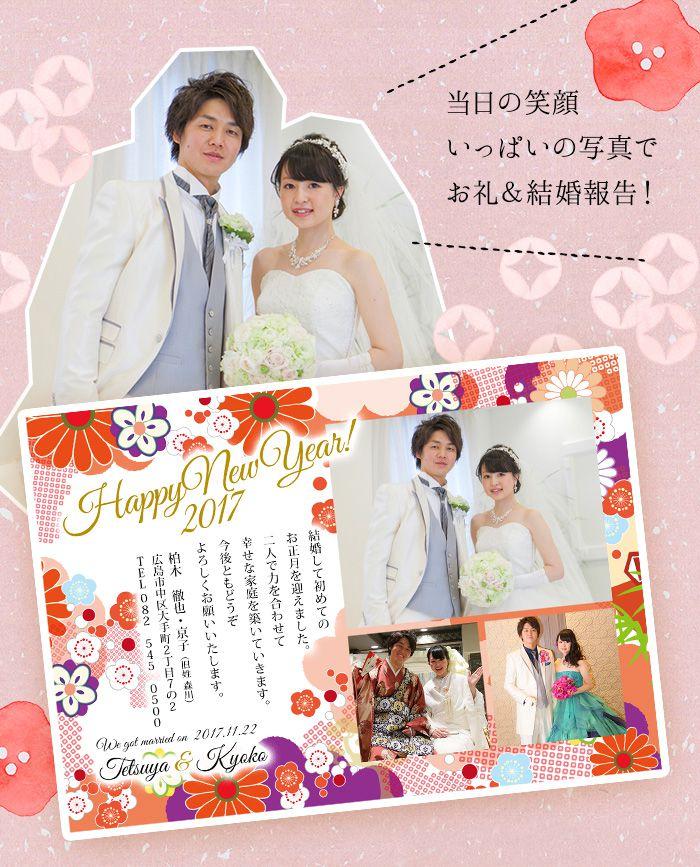 年賀状 結婚報告 和装