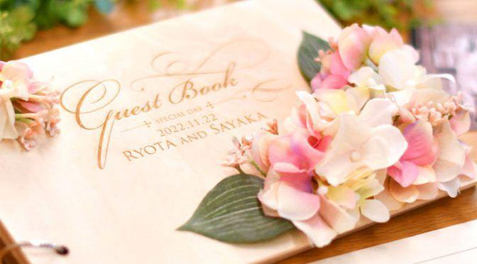 お花好き花嫁さんにぴったり!飾ってかわいい「ゲストブック」
