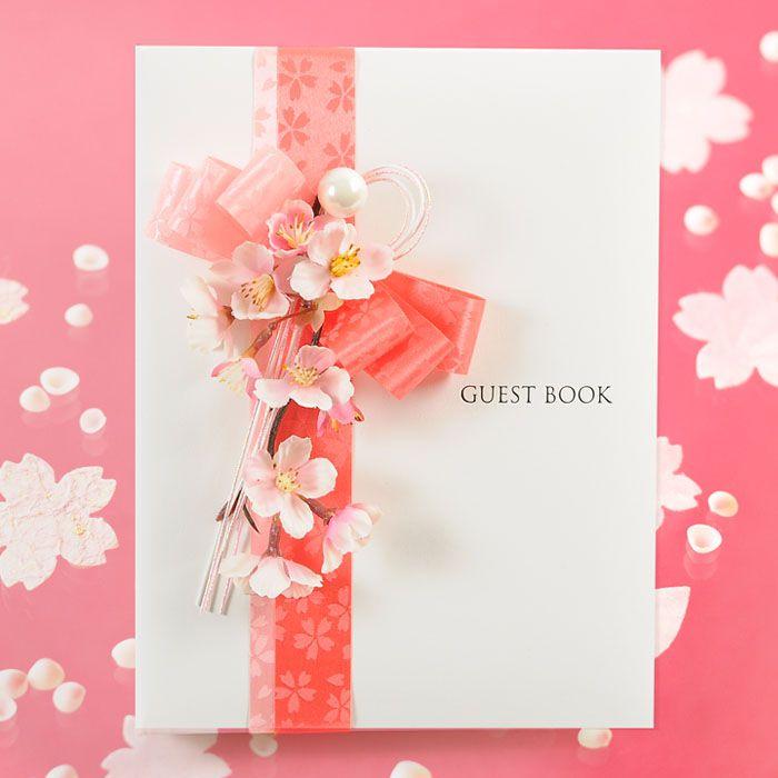 芳名帳宴桜