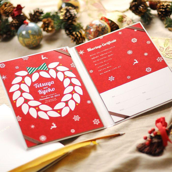 クリスマス結婚証明書