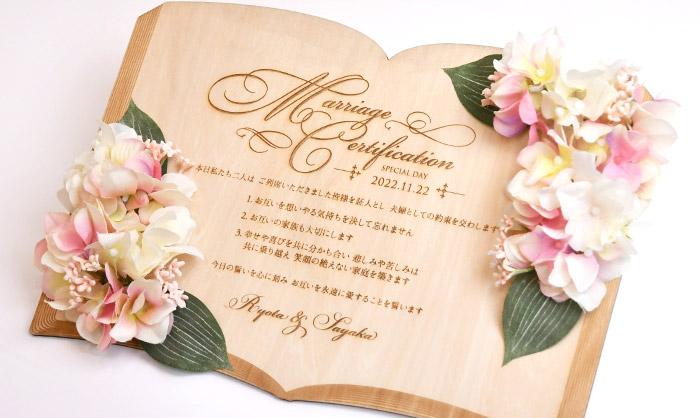 木製の結婚証明書