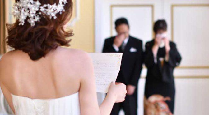 なるほど!がいっぱい 伝えたいことを伝える 花嫁の手紙の書き方 その2