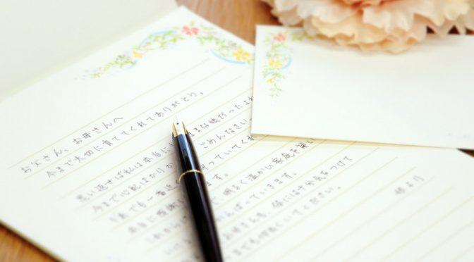 プロのライターが教えてくれた!伝えたいことを伝える♡花嫁の手紙の書き方その1