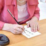 書家が教えてくれた!招待状の宛名を美文字に書くコツとは?