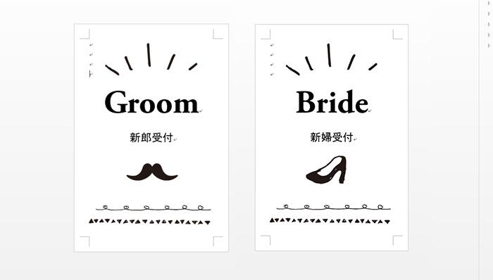 式 受付 結婚