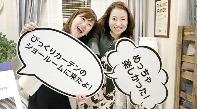 """100サイズから選べるカーテン専門店""""びっくりカーテン""""に行ってみた!"""
