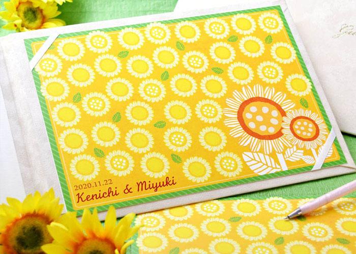 ひまわりの花に記帳する寄せ書きタイプの芳名帳