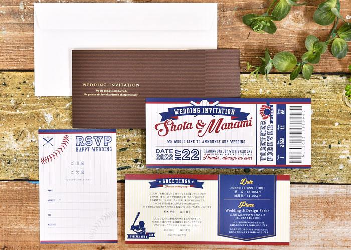 野球への愛がいっぱいの野球観戦チケット風招待状