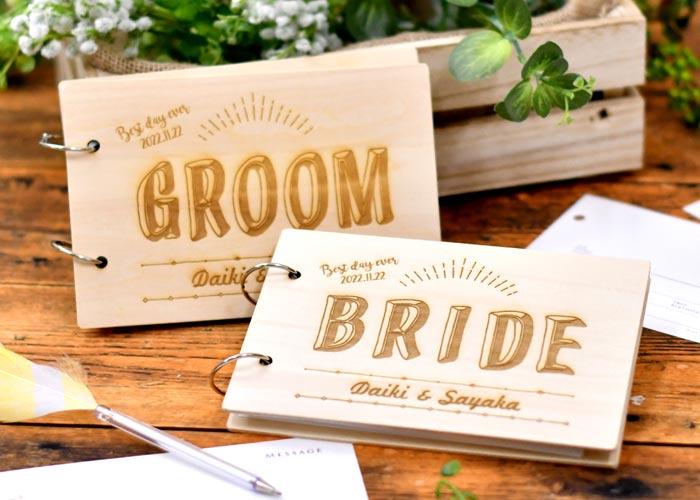 グリーン系の装花と合わせてレイアウトしたい木製ゲストブックは日付と名前入りの特別仕様