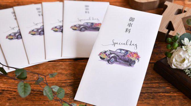 お車料心付封筒のキチンと見えとハリキリ手作りタイプ別のご紹介