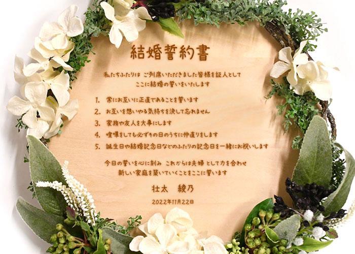 直筆の宣誓文で作れる結婚証明書