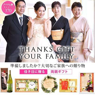 大切なご家族への贈り物
