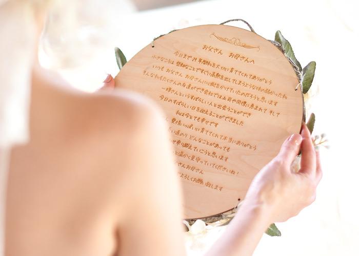 花嫁の手紙木製レーザー刻印「リース」