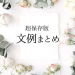 【超保存版】結婚式準備に絶対役立つ!招待状から花嫁の手紙までコピペできる文例まとめ