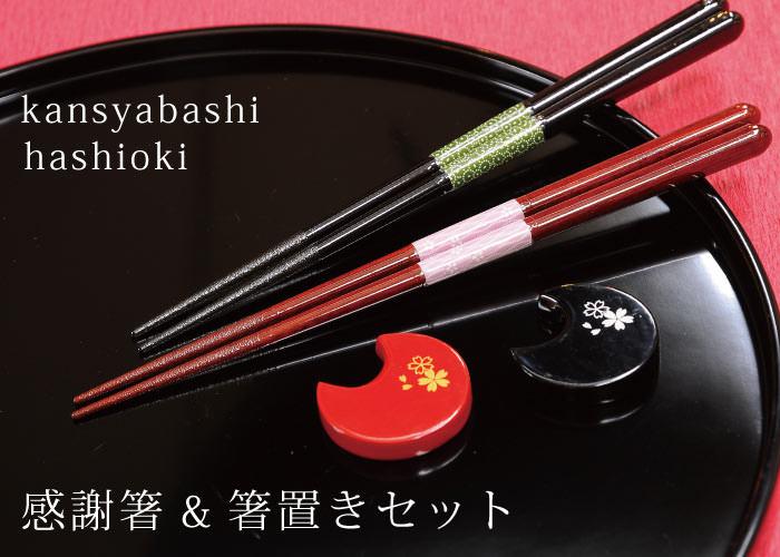 夫婦箸置きセット「小町&華桜」