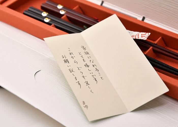 顔合わせ会には記念ギフト「めでた箸」