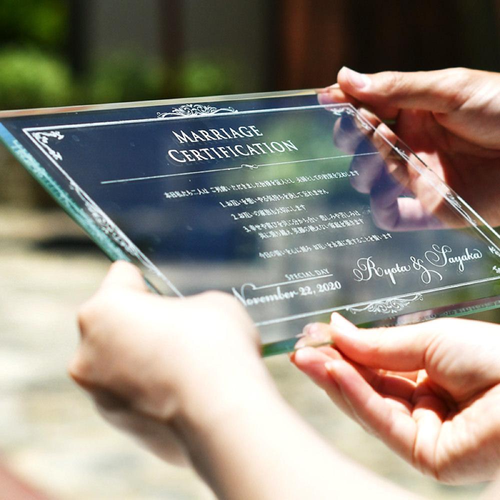 ガラスの結婚証明書