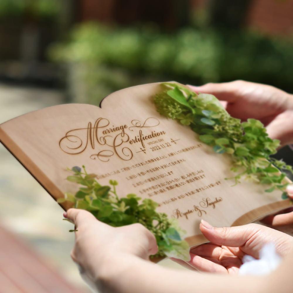 ブックタイプの結婚証明書