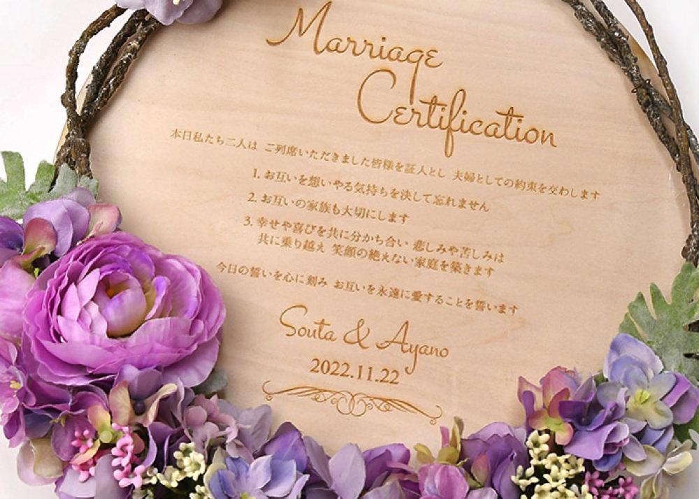 木製レーザー結婚証明書