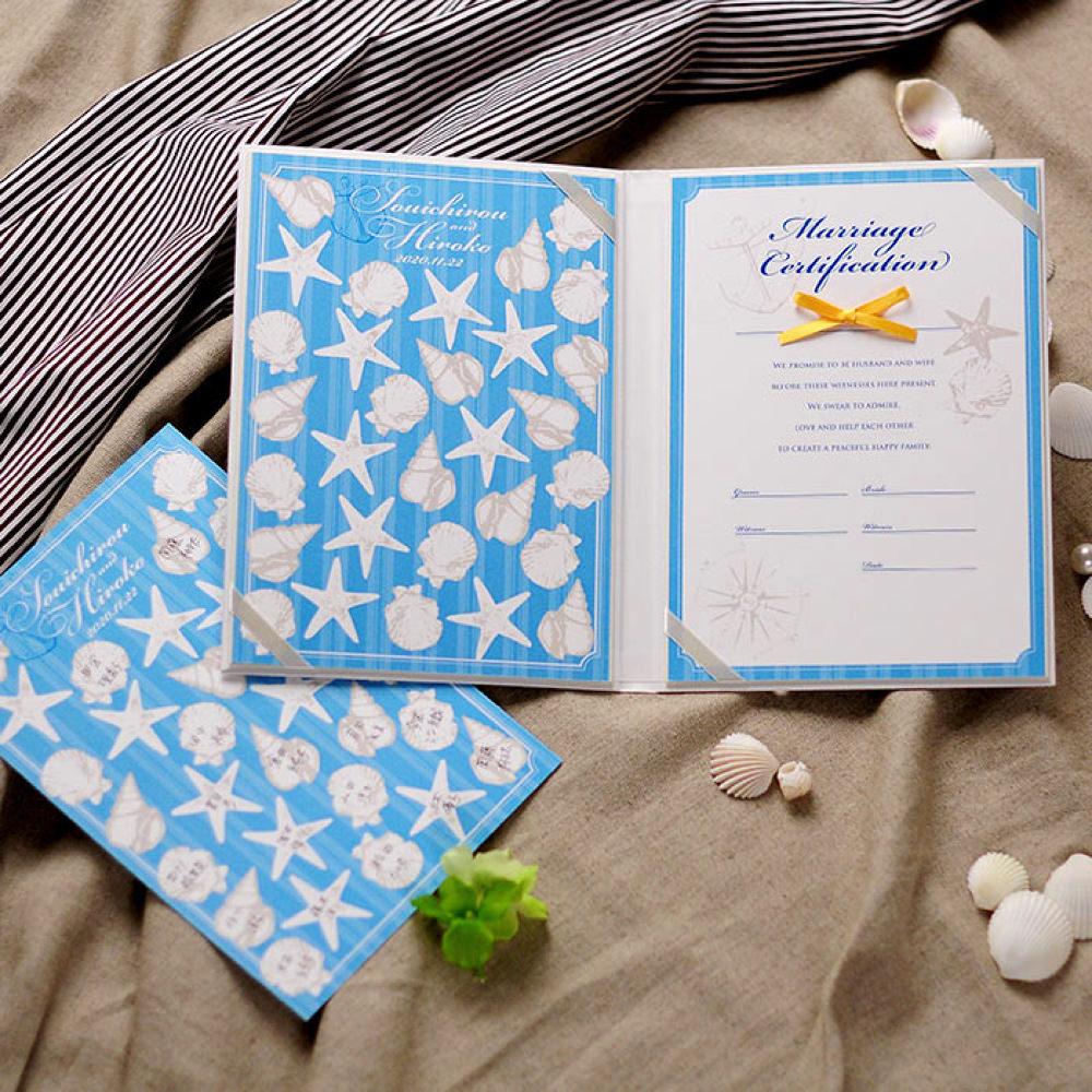 結婚証明書ゲスト参加型「マレーナ ライトブルー」