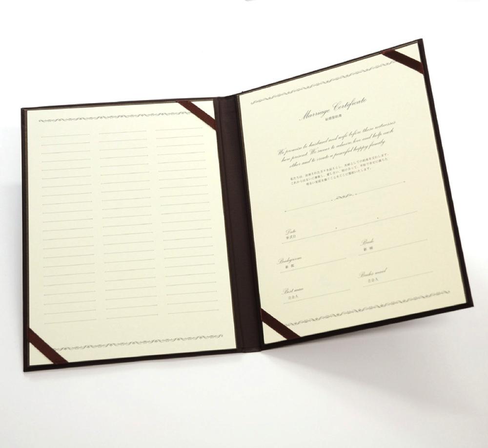 人前式用結婚証明書