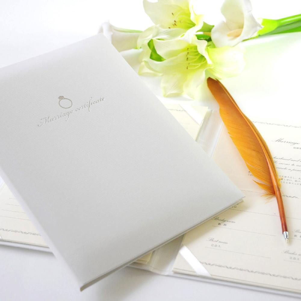 正統派結婚証明書