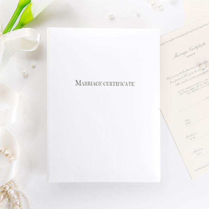 ホワイト輝く結婚証明書