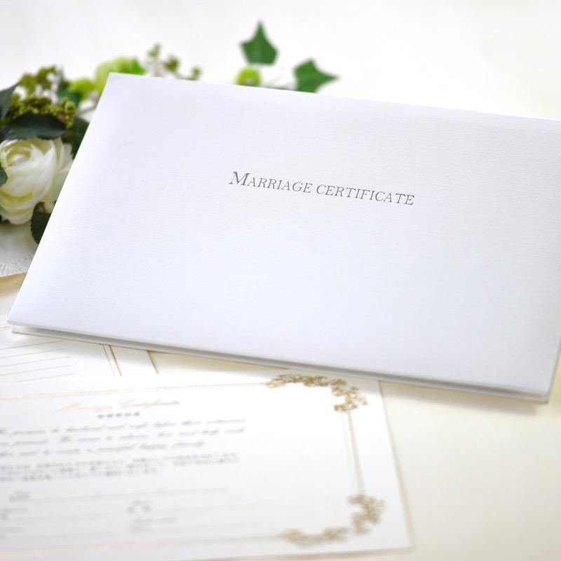 珍しい横タイプ結婚証明書