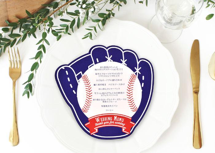 メニュー表「ベースボール(野球)」
