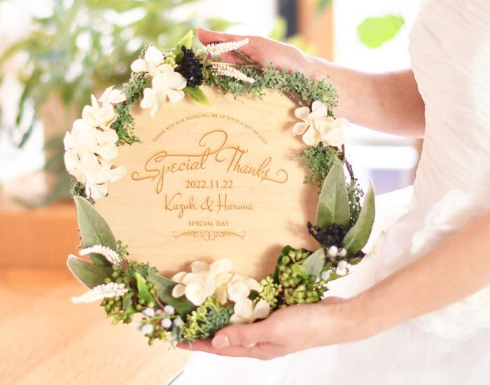 花嫁の手紙/木製レーザー刻印「リース」