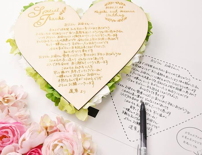 花嫁の手紙/木製レーザー刻印「ハートフラワー」