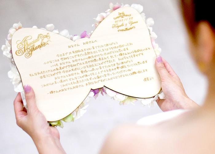 花嫁の手紙/木製レーザー刻印「リボン」