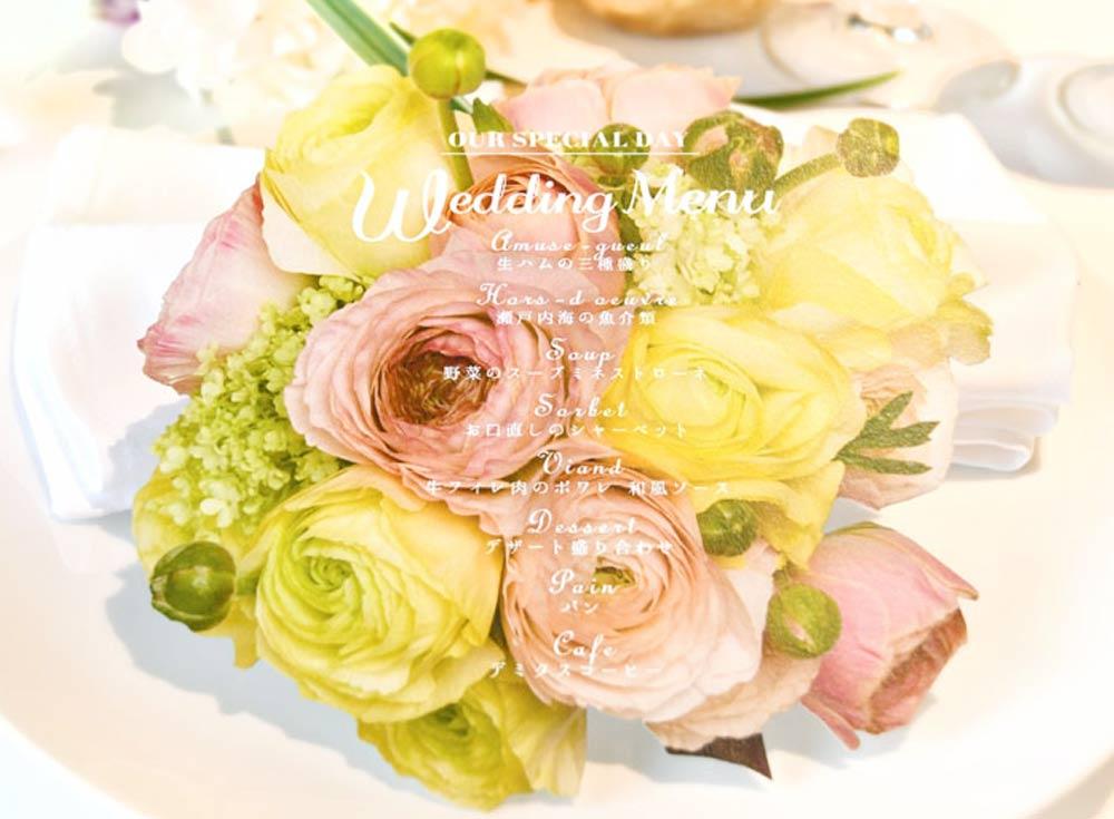 結婚式のメニュー表「花束」