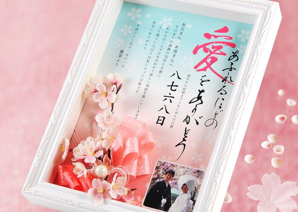 宴桜感謝ボード