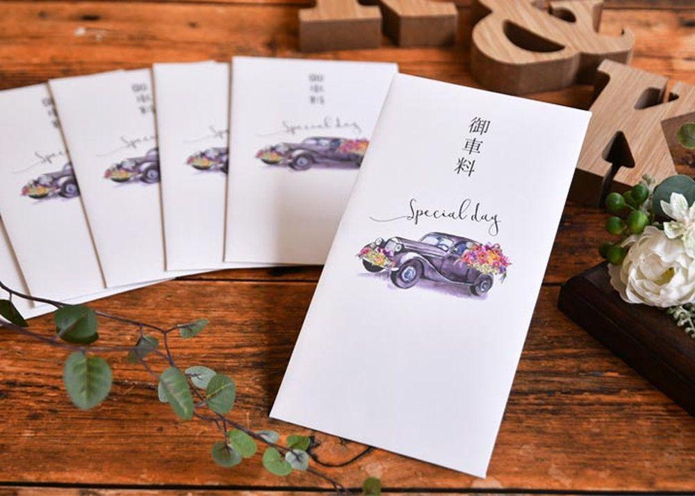 お花をたくさん飾ったクラシックカーのイラストがおしゃれなお車代封筒「クラシックカー」
