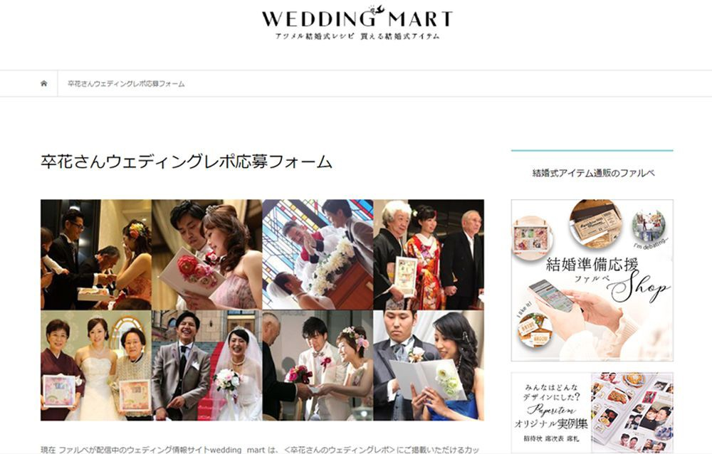 卒花さんウェディングレポ応募フォームページ