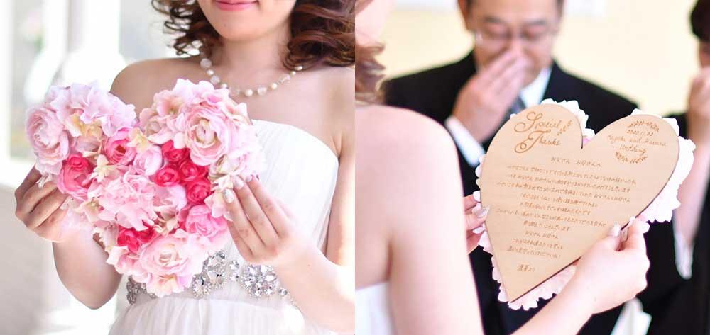 花嫁の手紙 木製レーザー刻印「ハートフラワー」