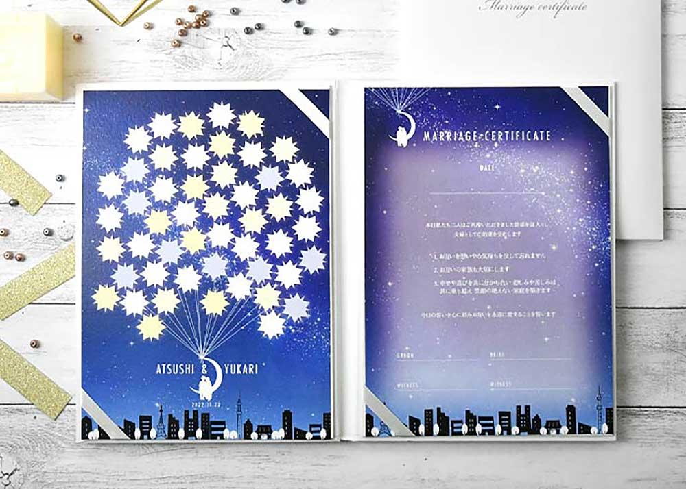 ゲスト参加型サイン式結婚証明書「星空 starrysky」