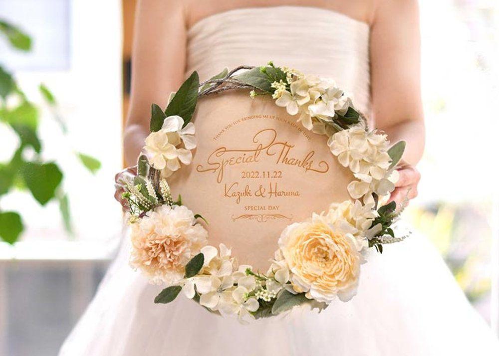 花嫁の手紙リース