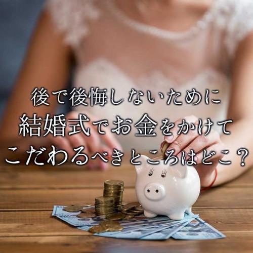 結婚式でお金をかけてこだわるべきところは?