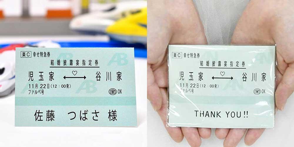 新幹線チケット風席札&プチギフト