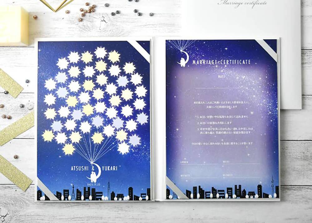 ゲスト参加型サイン式結婚証明書「星空」