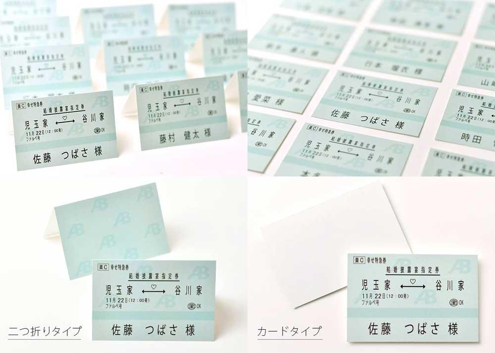 新幹線チケット風席札