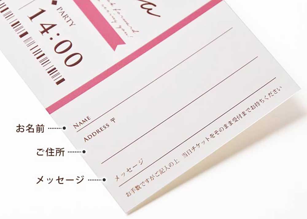 チケットタイプ招待状ノーブル2